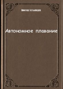 Обложка книги  - Автономное плавание