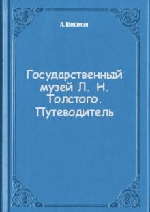 Обложка книги  - Государственный музей Л. Н. Толстого. Путеводитель