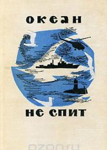 Обложка книги  - Океан не спит