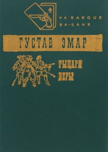 Обложка книги  - Рыцари веры