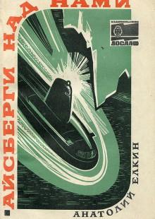 Обложка книги  - Айсберги над нами