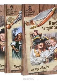 Обложка книги  - Питер Марвел. Серия «На пиратских широтах» (комплект из 3 книг)