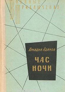 Обложка книги  - Час ночи