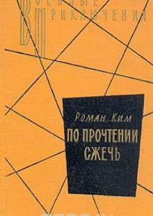 Обложка книги  - По прочтении сжечь