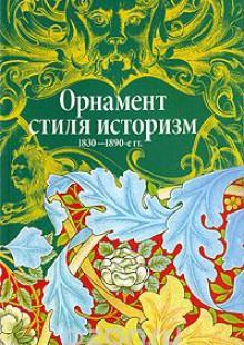 Обложка книги  - Орнамент стиля историзм. 1830-1890-е гг.