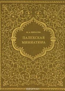 Обложка книги  - Палехская миниатюра