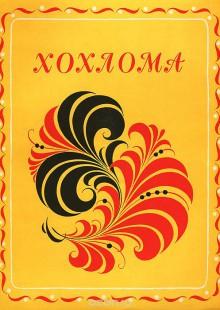 Обложка книги  - Хохлома