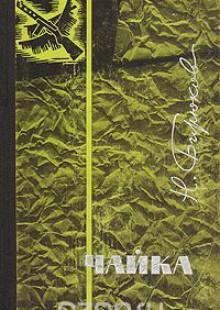 Обложка книги  - Чайка