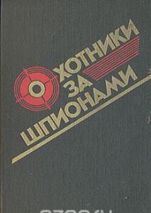 Обложка книги  - Охотники за шпионами