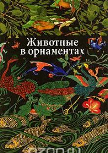 Обложка книги  - Животные в орнаментах