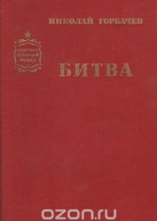 Обложка книги  - Битва