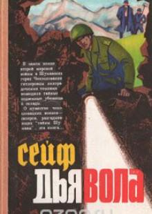 Обложка книги  - Сейф дьявола