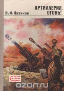 Обложка книги  - Артиллерия, огонь!