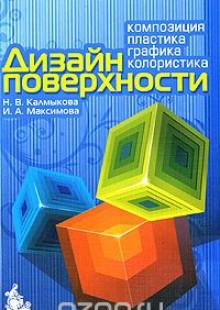 Обложка книги  - Дизайн поверхности. Композиция, пластика, графика, колористика