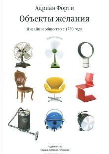 Обложка книги  - Объекты желаний. Дизайн и общество с 1750 года