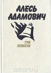 Обложка книги  - Алесь Адамович. Три повести