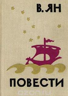 Обложка книги  - В. Ян. Повести