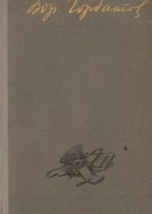 Обложка книги  - Военные годы