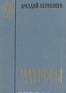 Обложка книги  - Матросы