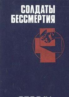 Обложка книги  - Солдаты бессмертия