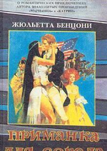 Обложка книги  - Приманка для сокола
