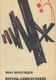 Обложка книги  - Потери – один человек…