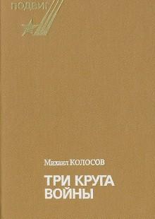 Обложка книги  - Три круга войны