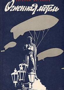 Обложка книги  - Огненная метель