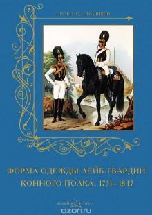 Обложка книги  - Форма одежды лейб-гвардии конного полка. 1731-1847