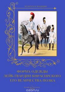 Обложка книги  - Форма одежды лейб-гвардии Кирасирского его величества полка