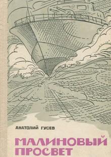 Обложка книги  - Малиновый просвет