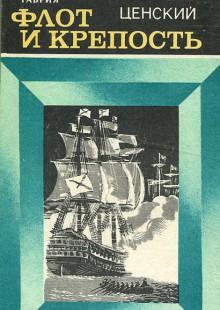 Обложка книги  - Флот и крепость