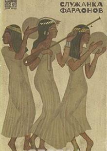 Обложка книги  - Служанка фараонов