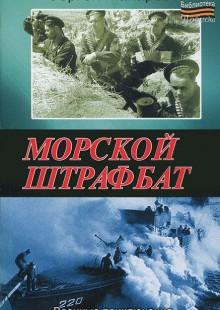 Обложка книги  - Морской штрафбат. Военные приключения