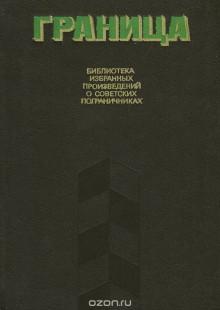 Обложка книги  - Граница