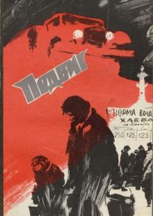 Обложка книги  - Подвиг, №2, 1977