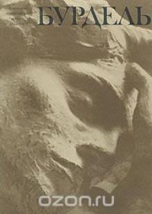 Обложка книги  - Бурдель