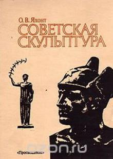 Обложка книги  - Советская скульптура