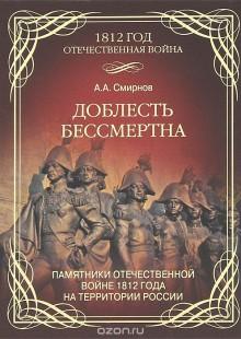 Обложка книги  - Доблесть бессмертна. Памятники Отечественной войне 1812 года