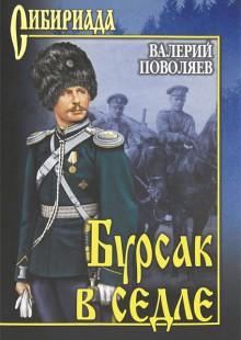 Обложка книги  - Бурсак в седле