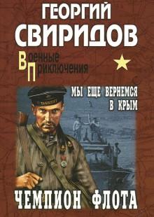 Обложка книги  - Чемпион флота. Мы еще вернемся в Крым