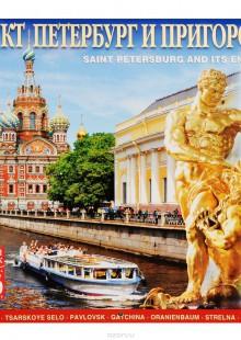 Обложка книги  - Календарь 2016 (на скрепке). Санкт-Петербург и пригороды / Saint Petersburg and Its Environs