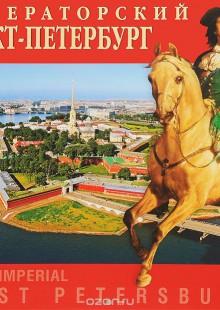 Обложка книги  - Календарь 2016 (на скрепке). Императорский Санкт-Петербург / Imperial Saint Peterburg