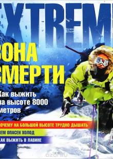 Обложка книги  - Зона смерти. Как выжить на высоте 8000 метров