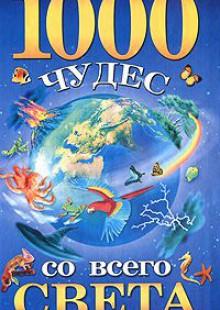 Обложка книги  - 1000 чудес со всего света