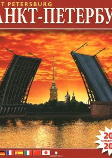 Обложка книги  - Календарь 2016-2017 (на скрепке). Санкт-Петербург / Saint Petersburg