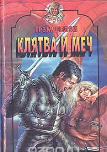 Обложка книги  - Клятва и меч