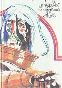 Обложка книги  - Лудовико по прозванию Мавр