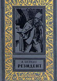 Обложка книги  - Резидент
