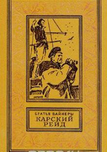 Обложка книги  - Карский рейд